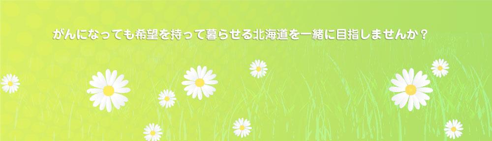 キャンサーサポート北海道