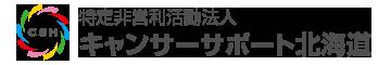 特定非営利活動法人 キャンサーサポート北海道